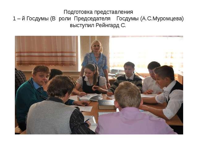 Подготовка представления 1 – й Госдумы (В роли Председателя Госдумы (А.С.Муро...