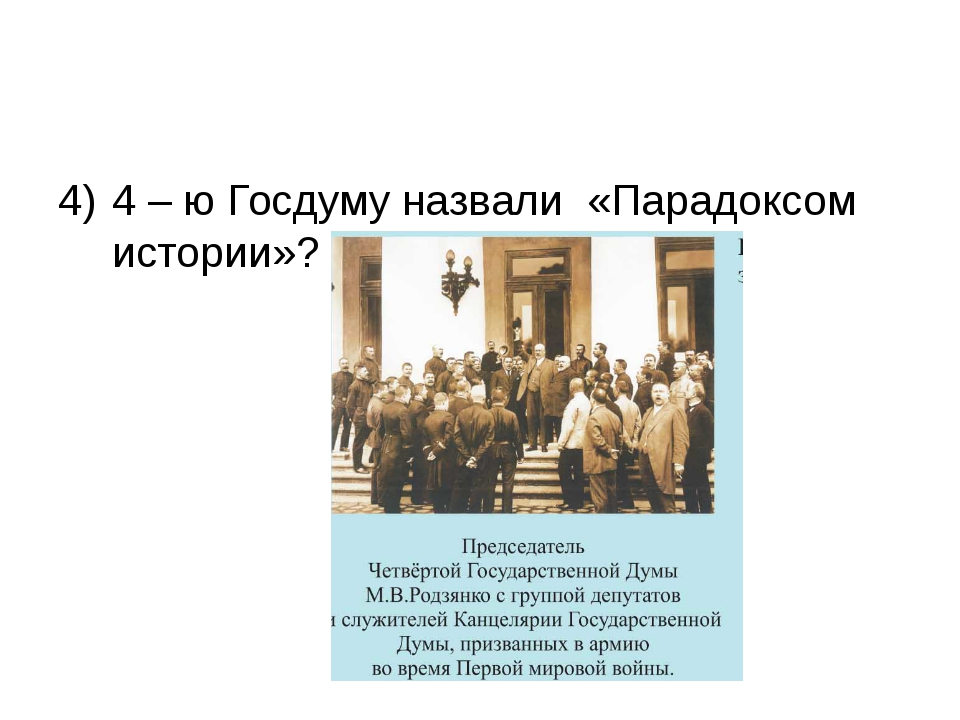 4 – ю Госдуму назвали «Парадоксом истории»?