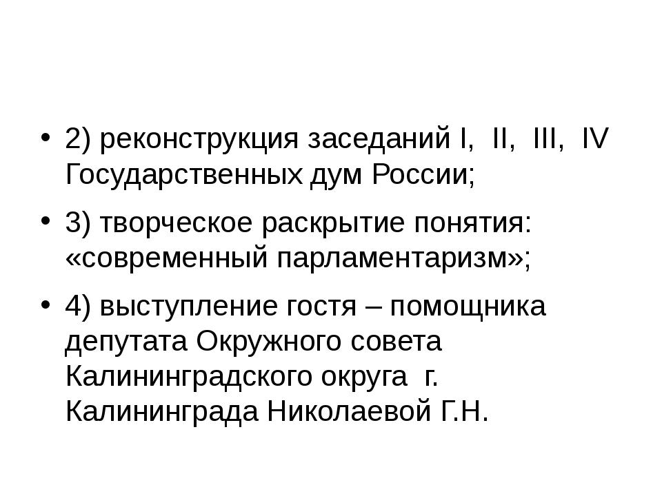 2) реконструкция заседаний I, II, III, IV Государственных дум России; 3) тво...