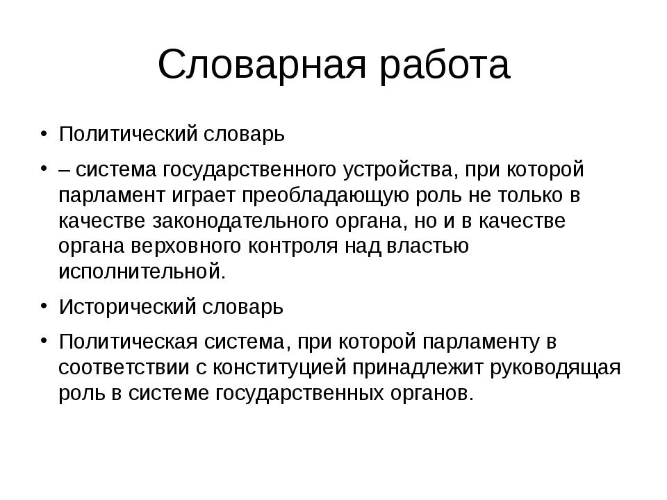 Словарная работа Политический словарь – система государственного устройства,...