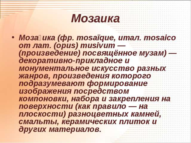 Мозаика Моза́ика (фр. mosaïque, итал. mosaico от лат. (opus) musivum — (произ...