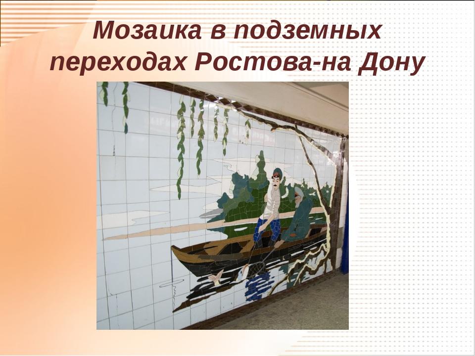 Мозаика в подземных переходах Ростова-на Дону