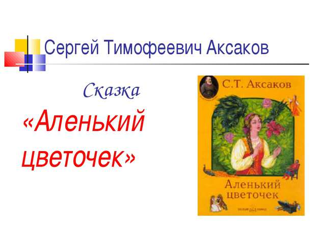 Сергей Тимофеевич Аксаков Сказка «Аленький цветочек»