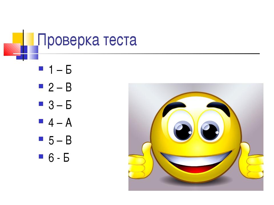 Проверка теста 1 – Б 2 – В 3 – Б 4 – А 5 – В 6 - Б