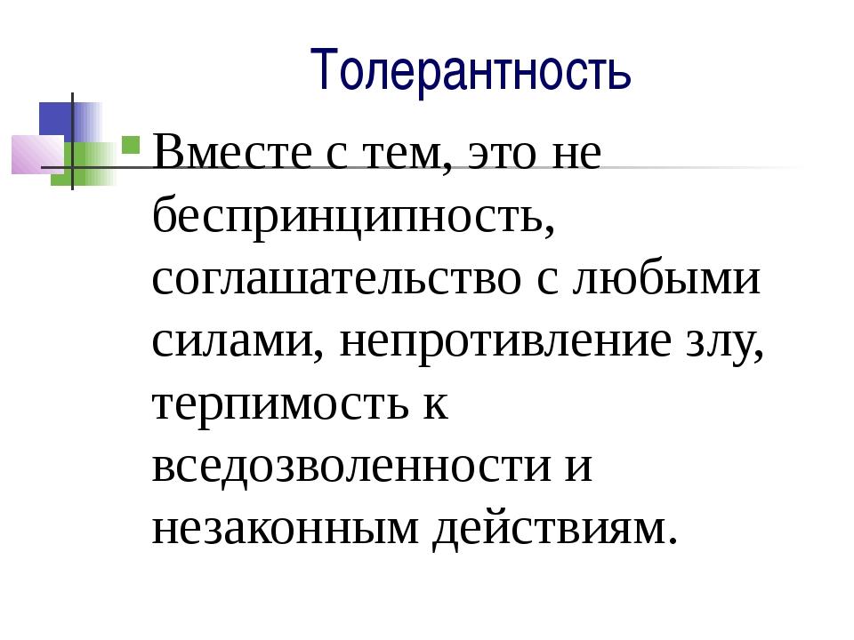 Толерантность Вместе с тем, это не беспринципность, соглашательство с любыми...