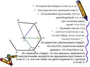 Построим биссектрисы углов А1 и А2 . Они пересекутся в некоторой точке О . По