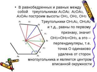 В равнобедренных и равных между . собой треугольниках А1ОА2, А2ОА3, . А3ОА4 п
