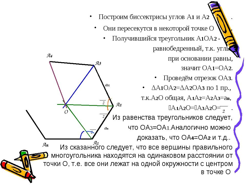 Построим биссектрисы углов А1 и А2 . Они пересекутся в некоторой точке О . По...