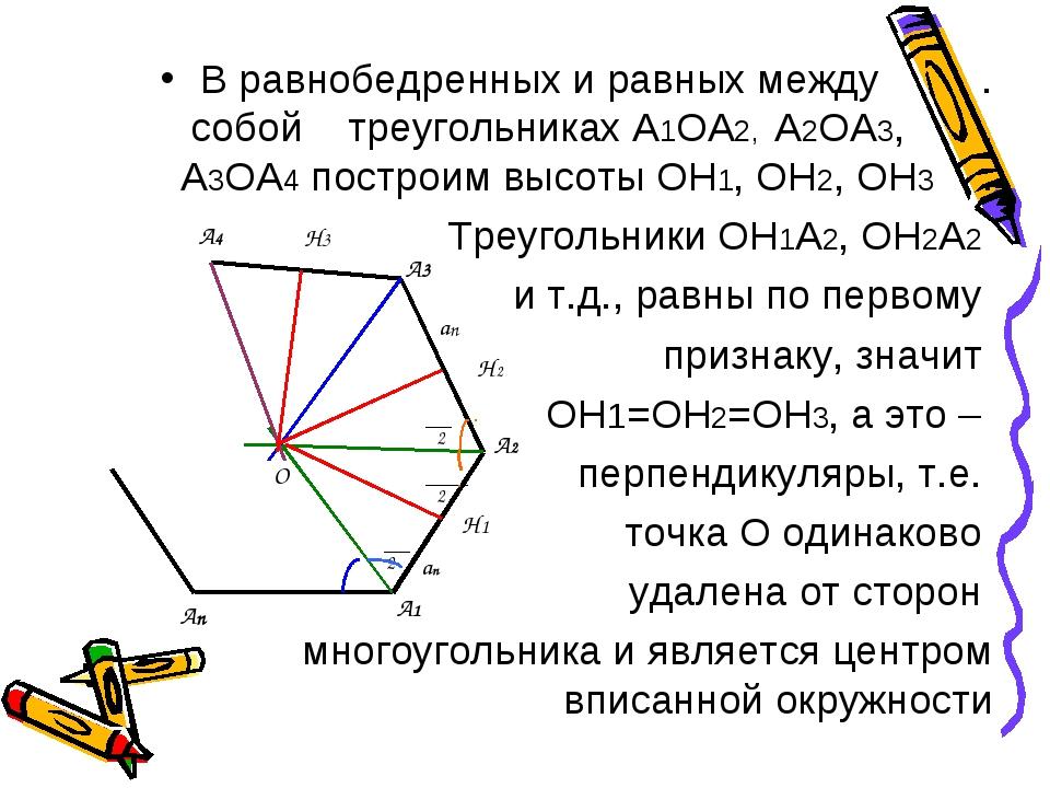 В равнобедренных и равных между . собой треугольниках А1ОА2, А2ОА3, . А3ОА4 п...
