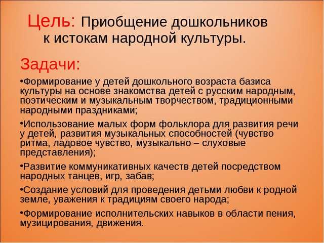 Цель: Приобщение дошкольников к истокам народной культуры. Задачи: Формирован...