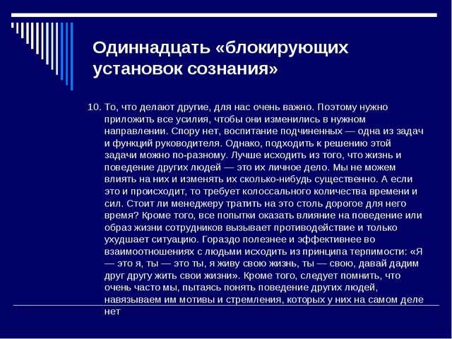 Одиннадцать «блокирующих установок сознания» 10. То, что делают другие, для н...