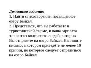 Домашнее задание: 1. Найти стихотворение, посвященное озеру Байкал. 2. Предст