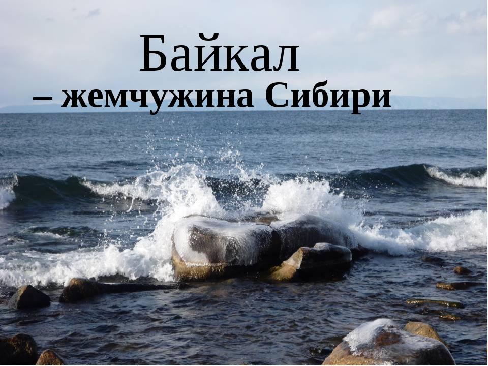 – жемчужина Сибири Байкал