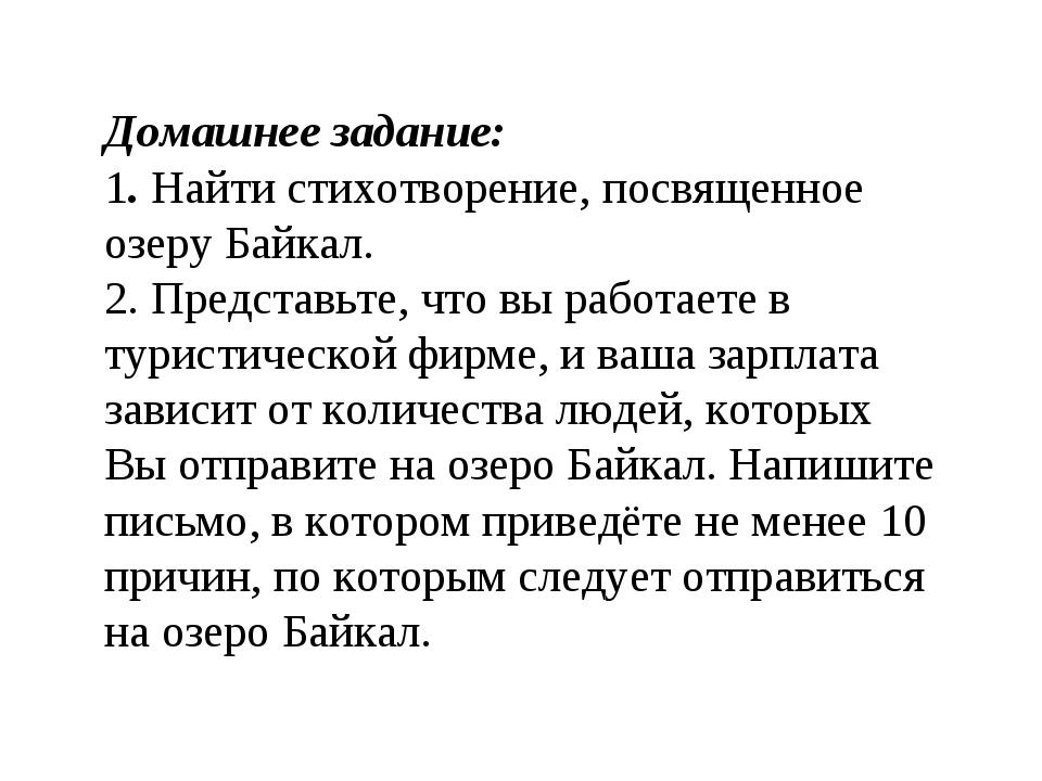 Домашнее задание: 1. Найти стихотворение, посвященное озеру Байкал. 2. Предст...