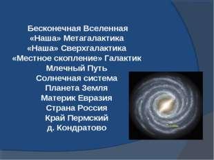 Бесконечная Вселенная «Наша» Метагалактика «Наша» Сверхгалактика «Местное ск