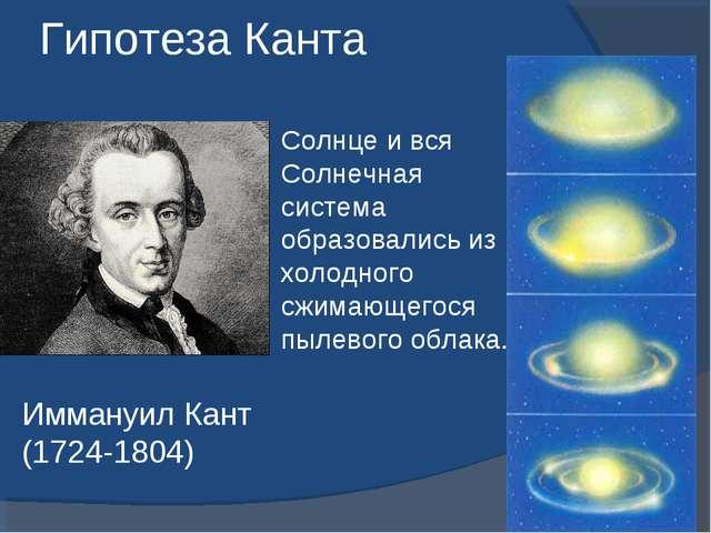 Гипотеза Канта Солнце и вся Солнечная система образовались из холодного сжима...