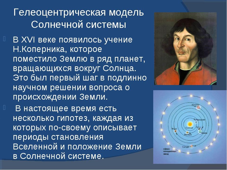 Гелеоцентрическая модель Солнечной системы В XVI веке появилось учение Н.Копе...