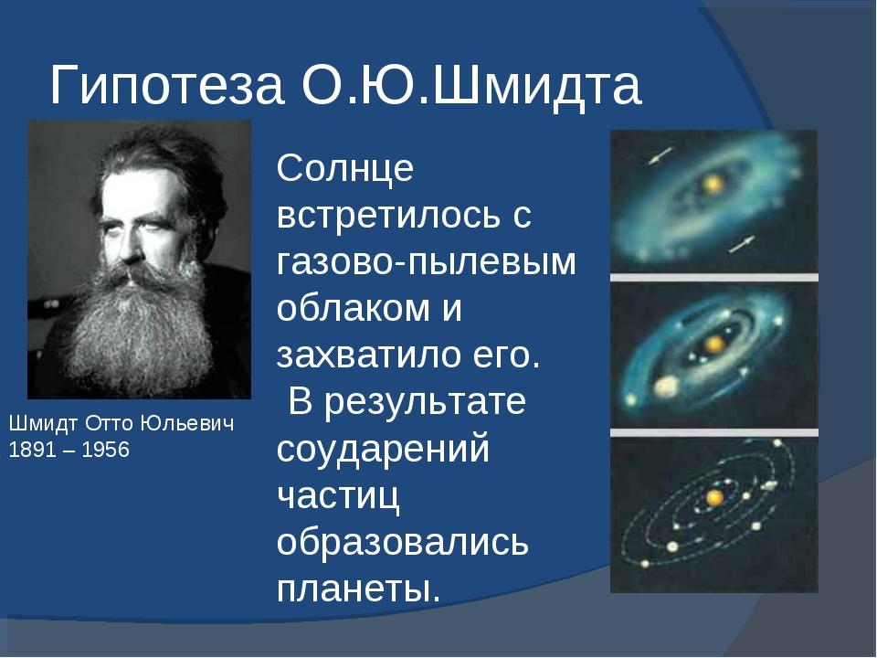 Гипотеза О.Ю.Шмидта Солнце встретилось с газово-пылевым облаком и захватило е...