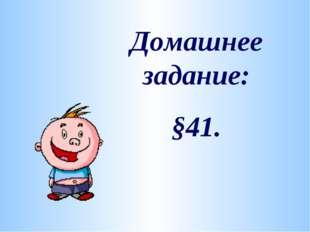 Домашнее задание: §41.