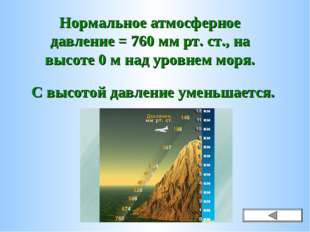 Нормальное атмосферное давление = 760 мм рт. ст., на высоте 0 м над уровнем м