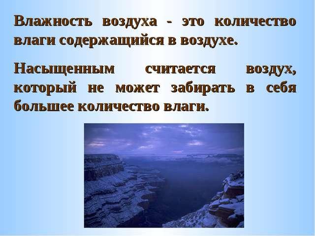 Влажность воздуха - это количество влаги содержащийся в воздухе. Насыщенным с...