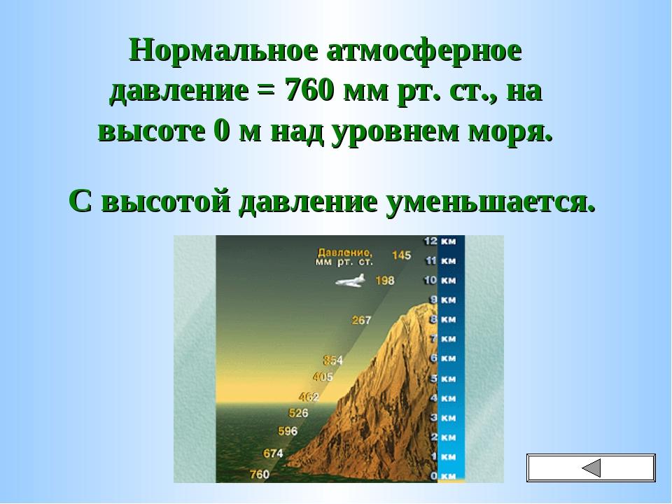 Нормальное атмосферное давление = 760 мм рт. ст., на высоте 0 м над уровнем м...