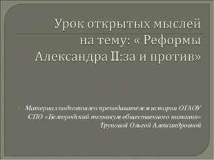 Материал подготовлен преподавателем истории ОГАОУ СПО «Белгородский техникум