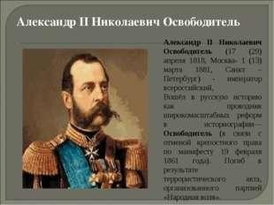 Александр II Николаевич Освободитель Александр II Николаевич Освободитель (17