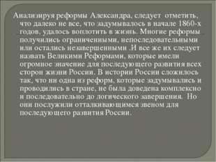 Анализируя реформы Александра, следует отметить, что далеко не все, что задум