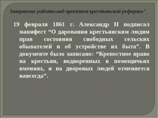 """Завершение работы над проектом крестьянской реформы"""". 19 февраля 1861 г. Алек"""