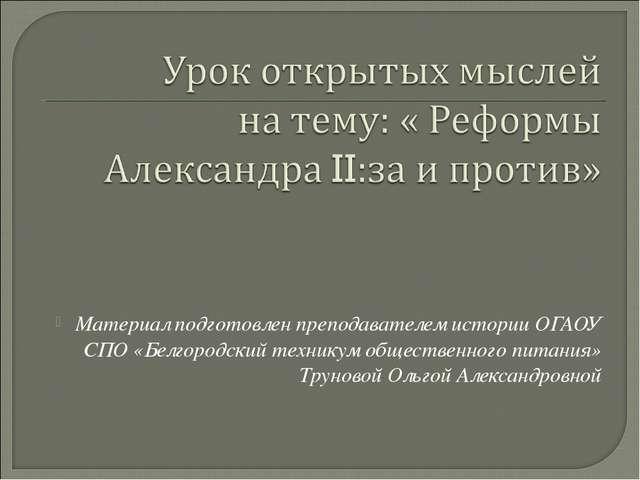 Материал подготовлен преподавателем истории ОГАОУ СПО «Белгородский техникум...