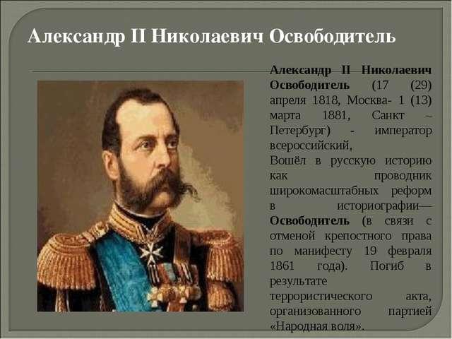 Александр II Николаевич Освободитель Александр II Николаевич Освободитель (17...