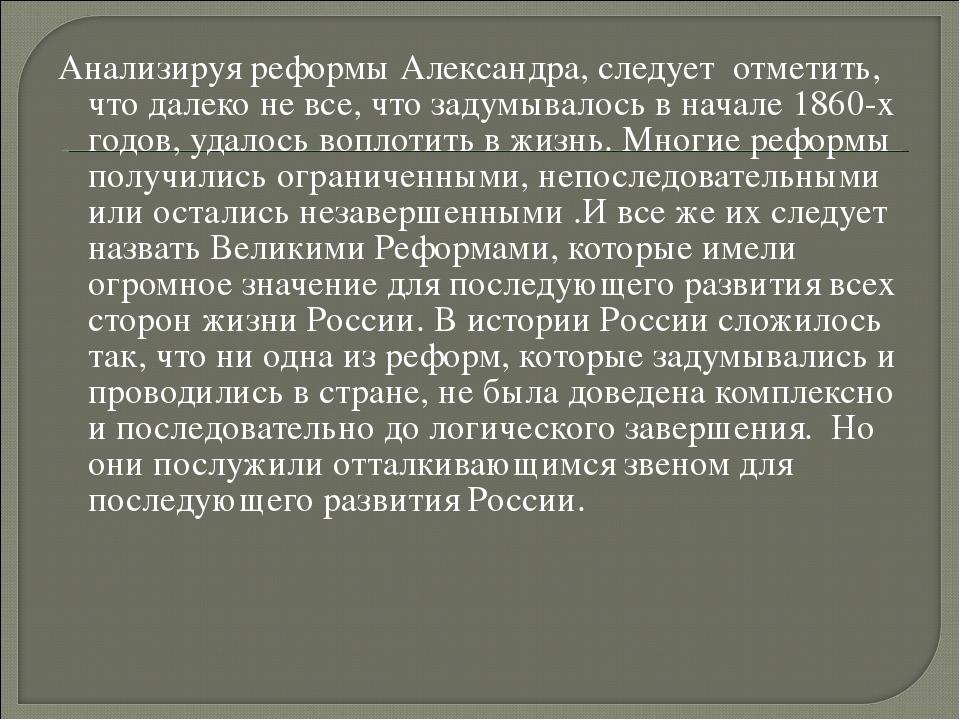 Анализируя реформы Александра, следует отметить, что далеко не все, что задум...