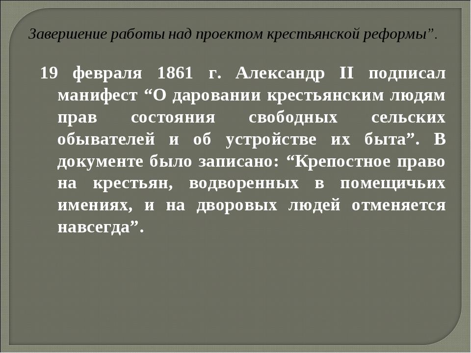 """Завершение работы над проектом крестьянской реформы"""". 19 февраля 1861 г. Алек..."""