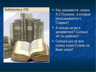 Как называется сказка А.С.Пушкина, в которой рассказывается о Старике? А силь