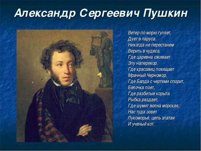 Александр Сергеевич Пушкин Ветер по морю гуляет, Дует в паруса. Никогда не пе...