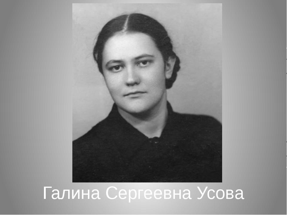 Галина Сергеевна Усова