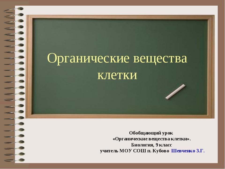Органические вещества клетки Обобщающий урок «Органические вещества клетки»....