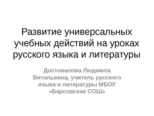 Развитие универсальных учебных действий на уроках русского языка и литературы...
