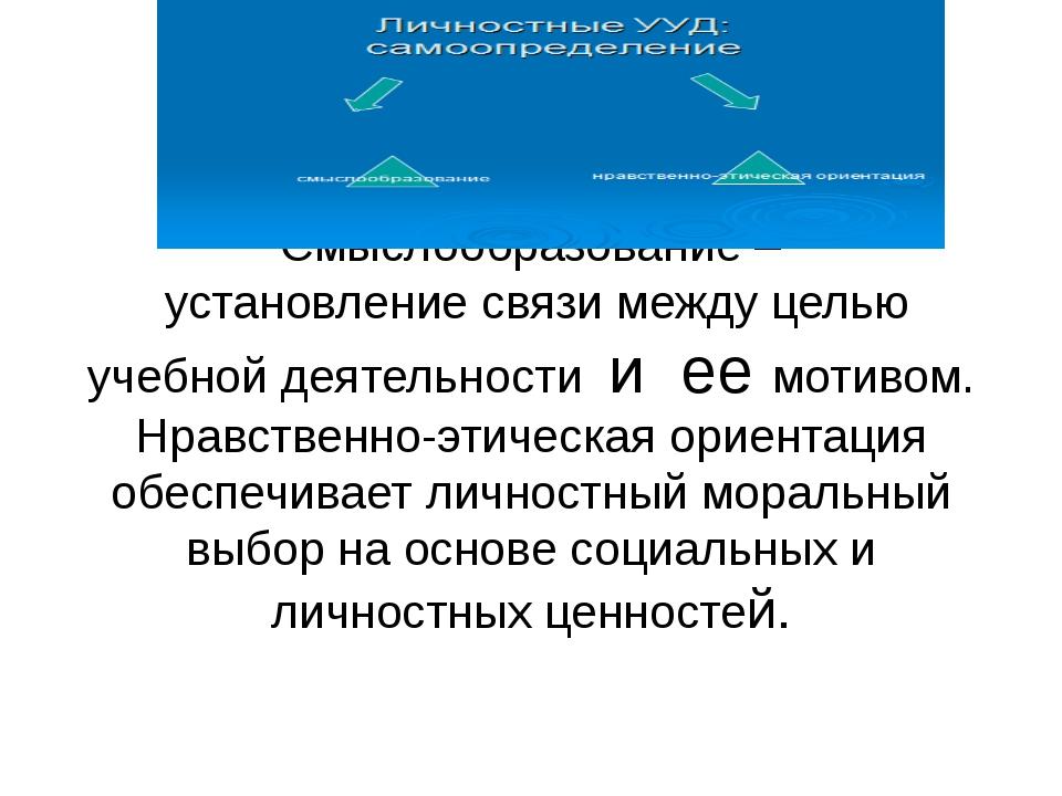 Смыслообразование – установление связи между целью учебной деятельности и ее...