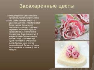 Засахаренные цветы 1. При необходимости цветы аккуратно промываем, тщательно