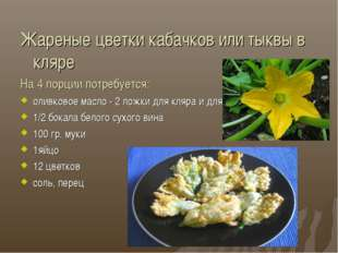 Жареные цветки кабачков или тыквы в кляре На 4 порции потребуется: оливковое