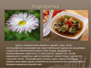 Маргаритка Цветы, сохраняя свои свежесть, аромат и вкус, могут использоватьс