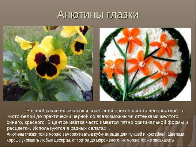 Анютины глазки Разнообразие их окрасок и сочетаний цветов просто невероятное...