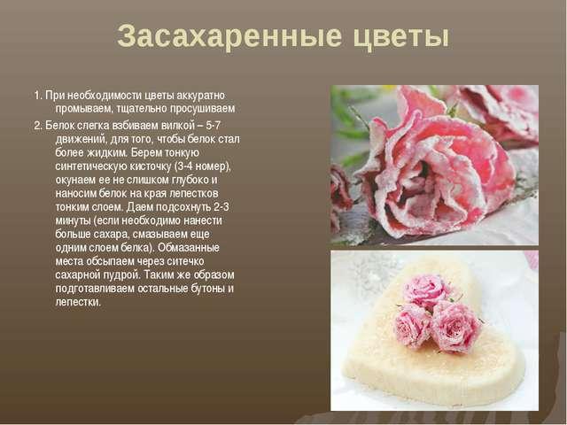 Засахаренные цветы 1. При необходимости цветы аккуратно промываем, тщательно...