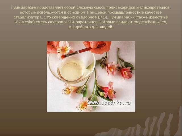 Гуммиарабик представляет собой сложную смесь полисахаридов и гликопротеинов,...
