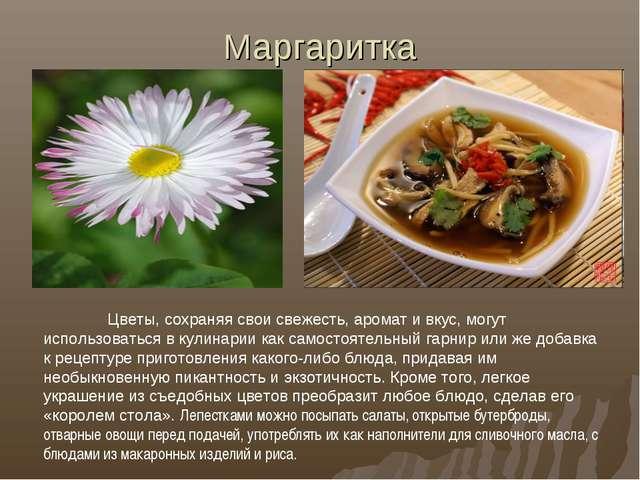 Маргаритка Цветы, сохраняя свои свежесть, аромат и вкус, могут использоватьс...