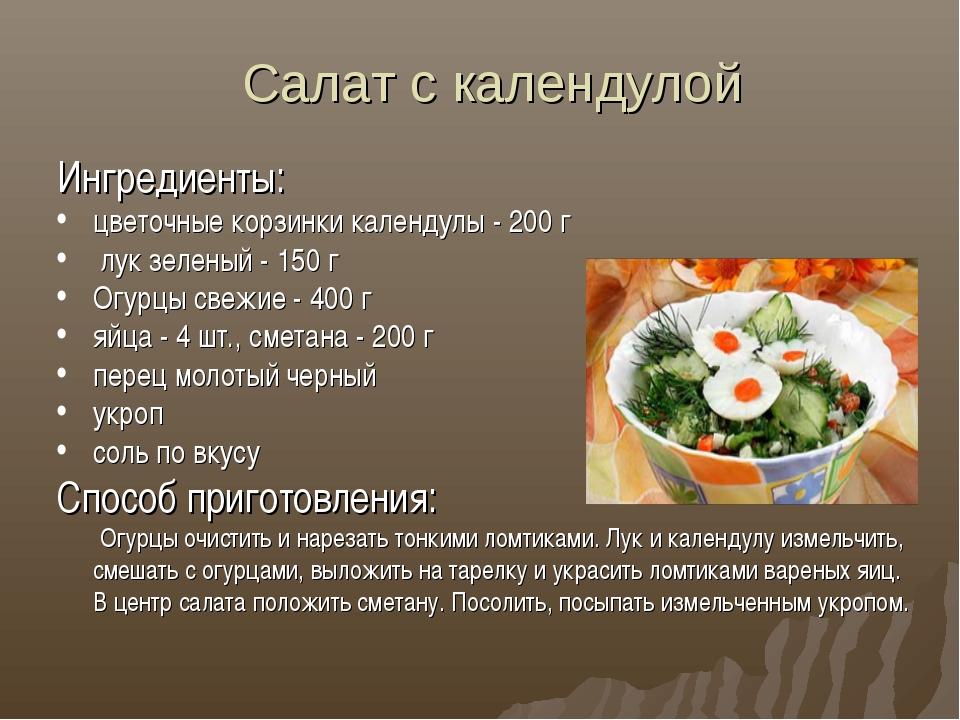 Салат с календулой Ингредиенты: цветочные корзинки календулы - 200 г лук зеле...