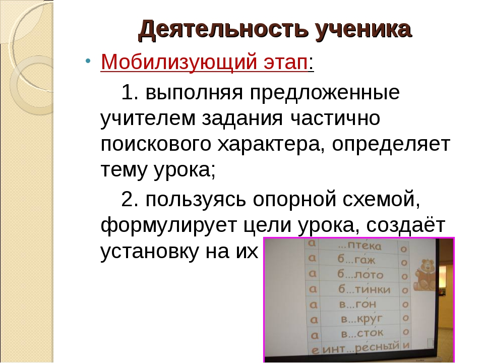 Деятельность ученика Мобилизующий этап: 1. выполняя предложенные учителем зад...