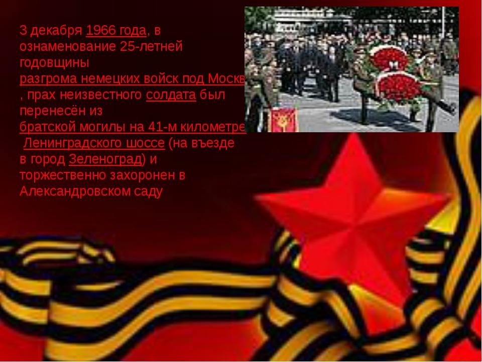 3 декабря1966года, в ознаменование 25-летней годовщиныразгрома немецких во...